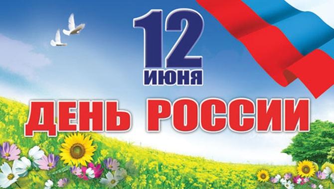 В ДЮРТЮЛИНСКОМ РАЙОНЕ ОТПРАЗДНУЮТ ДЕНЬ РОССИИ