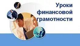В МБОУ СОШ № 4 ГОРОДА ДЮРТЮЛИ ПРОВЕЛИ ФИНАНСОВЫЕ УРОКИ
