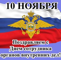 10 НОЯБРЯ ОТМЕЧАЕТСЯ ДЕНЬ СОТРУДНИКА ВНУТРЕННИХ ДЕЛ РОССИИ