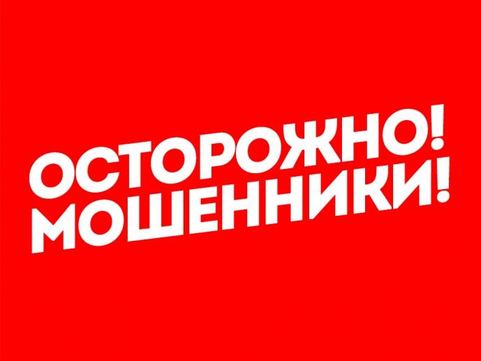 ЖИТЕЛЬ ДЮРТЮЛИНСКОГО РАЙОНА СТАЛ ЖЕРТВОЙ МОШЕННИКА