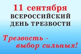 В ДЮРТЮЛИНСКОМ РАЙОНЕ ПРОШЛИ МЕРОПРИЯТИЯ, ПОСВЯЩЕННЫЕ ВСЕРОССИЙСКОМУ ДНЮ ТРЕЗВОСТИ, КОТОРЫЙ ОТМЕЧАЕТСЯ 11 СЕНТЯБРЯ