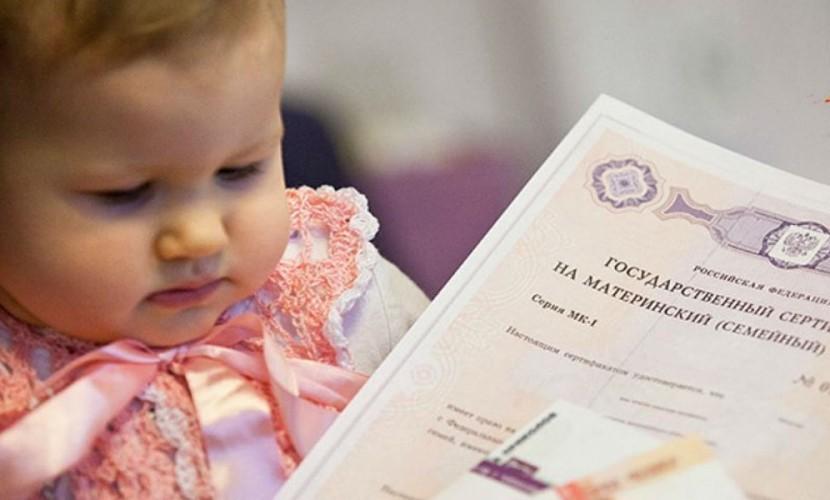 Еще больше семей смогут получить ежемесячную выплату из материнского капитала в 2020 году