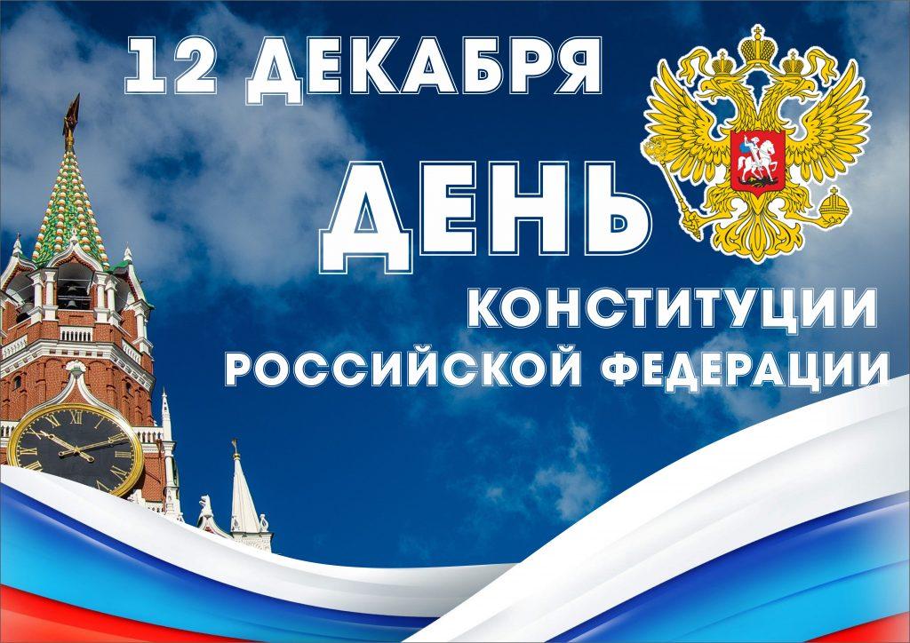 ЗАВТРА В ДЮРТЮЛЯХ ОТМЕТЯТ ДЕНЬ КОНСТИТУЦИИ РОССИИ