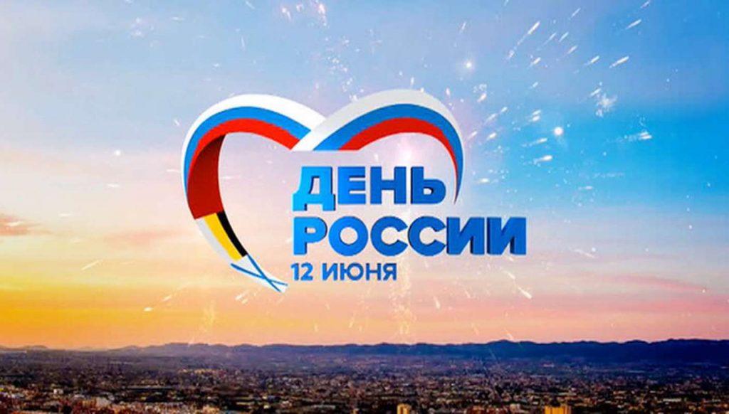 ДЮРТЮЛИНЦЕВ ПРИГЛАШАЮТ ОТМЕТИТЬ ДЕНЬ РОССИИ ДИСТАНЦИОННО