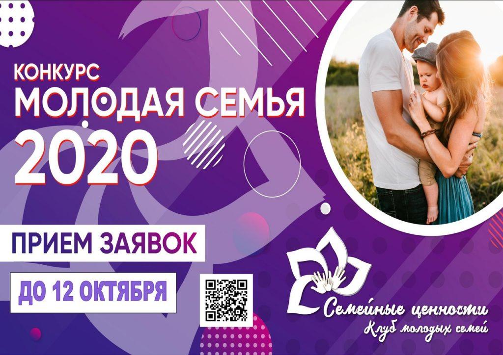 В ДЮРТЮЛЯХ СОСТОИТСЯ ОНЛАЙН-КОНКУРС «МОЛОДАЯ СЕМЬЯ-2020»