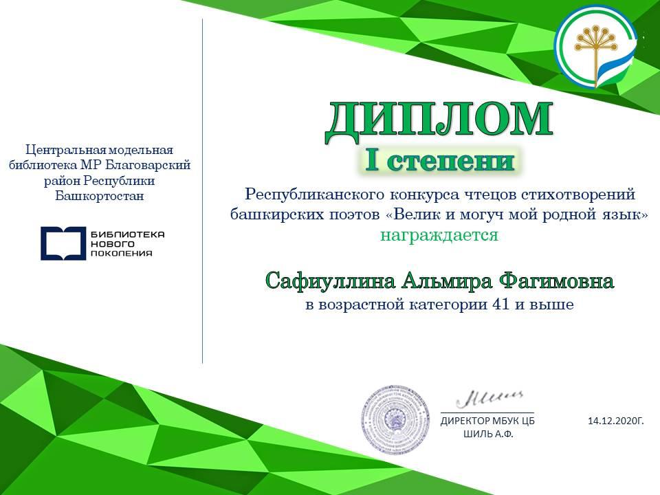 ДЮРТЮЛИНКА СТАЛА ДИПЛОМАНТКОЙ В РЕСПУБЛИКАНСКОМ КОНКУРСЕ ЧТЕЦОВ
